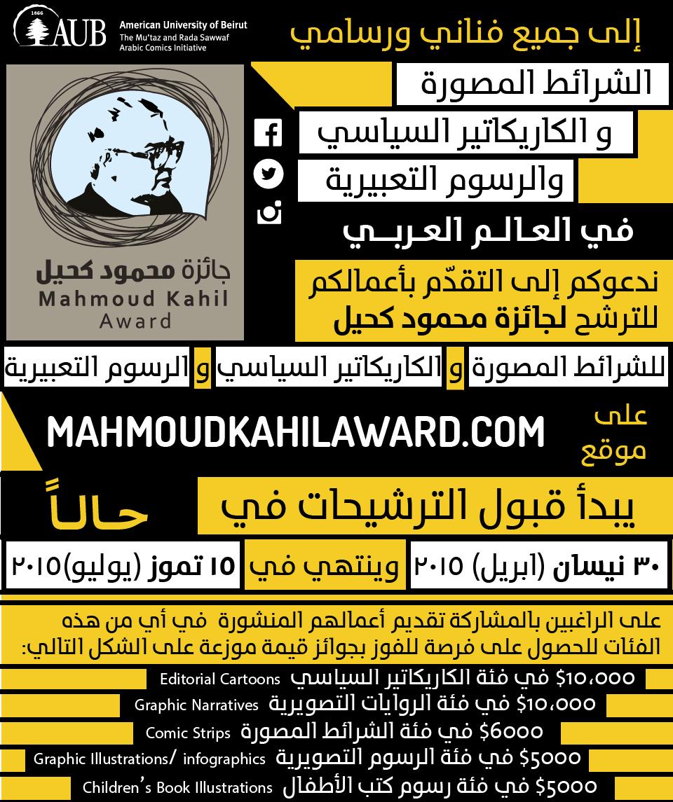 MK_AWARD_PROMO Arabic-01