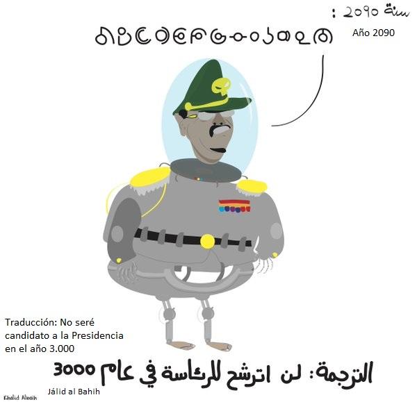 Al Baih