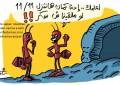 EDITORIAL.  El FMI y las reformas de Al Sisi